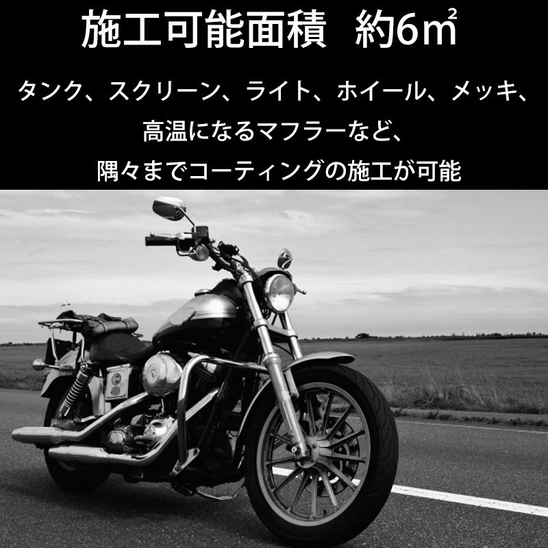 LEO COAT for Motorcycles バイク用 レオコート スーパー ガラスコーティング セット プロ仕様 送料無料|takumiyshop|04