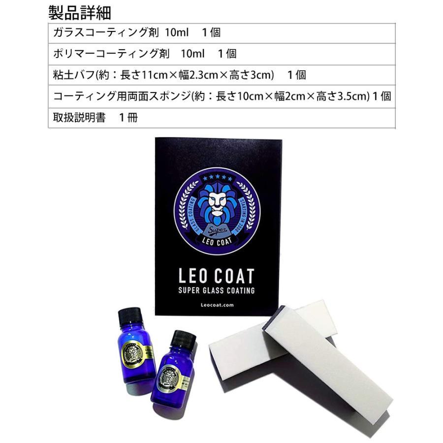 LEO COAT for Motorcycles バイク用 レオコート スーパー ガラスコーティング セット プロ仕様 送料無料|takumiyshop|09