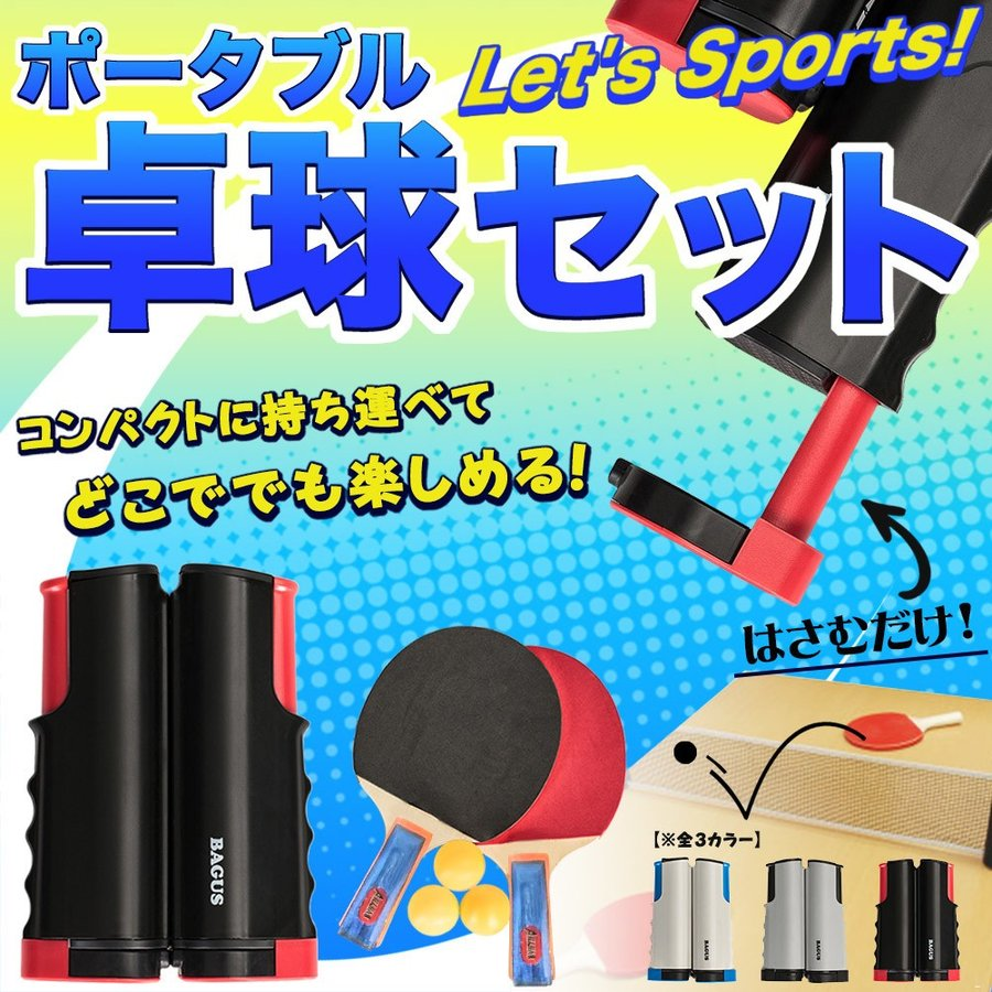 送料無料 卓球セット 卓球 家庭用 ポータブル 卓球ネット ×1 卓球ラケット ×3 ×2 ピンポン !超美品再入荷品質至上! 低価格化