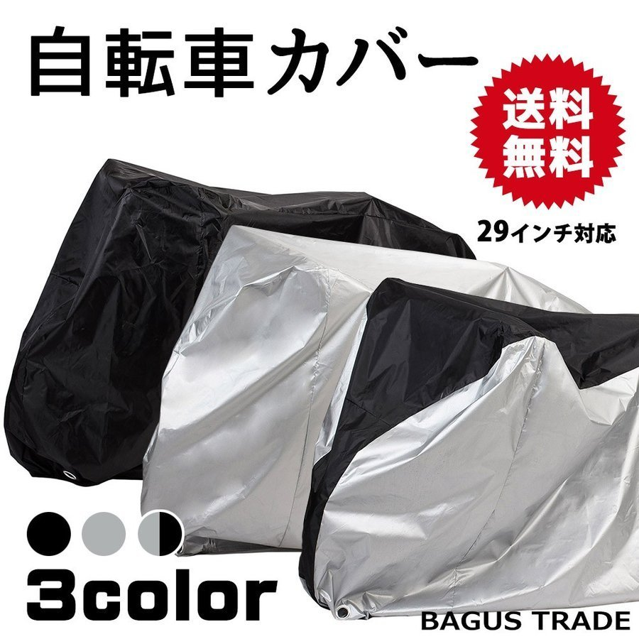 自転車カバー サイクルカバー 防水カバー  撥水加工 UVカット 29インチまで対応 収納袋付き 送料無料 カラー|takuta2