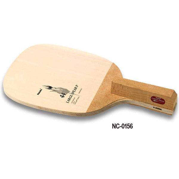 Nittaku ニッタク adl0009 ラージスピア P 卓球 ラケット 初心者 中級者 上級者 卓球ラケット 練習