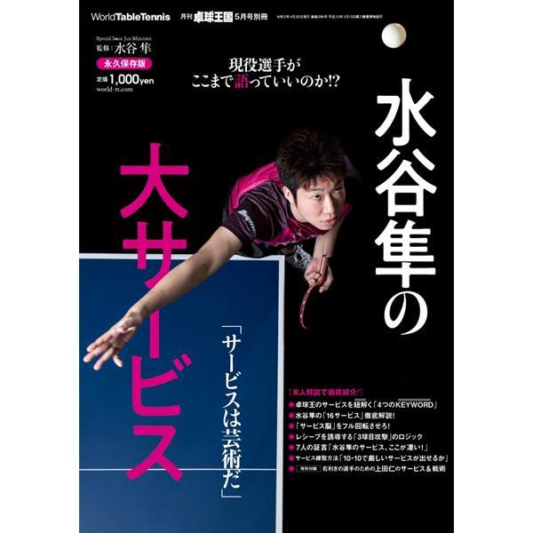 卓球王国 asw0192 書籍 オンラインショッピング 水谷隼の大サービス 人気ショップが最安値挑戦