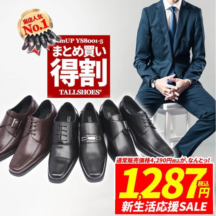 背が高くなる靴 ビジネスシューズ メンズ 就職活動 面接 靴 紳士靴 シークレットシューズ トールシューズ 選べる福袋 YS8001-5(ブラック)