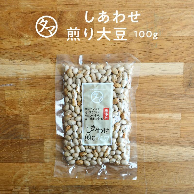 煎り大豆 100g 無添加 焙煎 大豆 イソフラボン 炒り大豆 丸ごと大豆 国産 プロテイン 豆 直送商品 タンパク レシチン 安値 サポニン