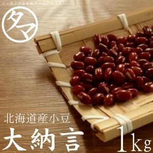 大納言小豆 1kg 北海道産 令和2年産 幻のあずきと呼ばれる大納言 小豆 生豆 送料無料 国内即発送 アズキ 豆 大特価 まめ