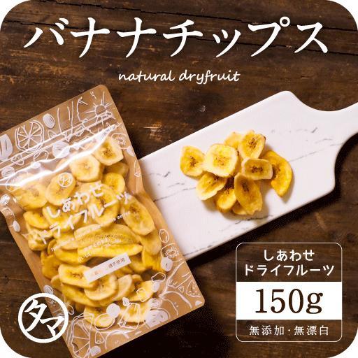 引き出物 ドライ バナナチップス 150g ドライフルーツ バナナ フルーツ 豪華な ポイント消化 くだもの 送料無料 果物 フィリピン