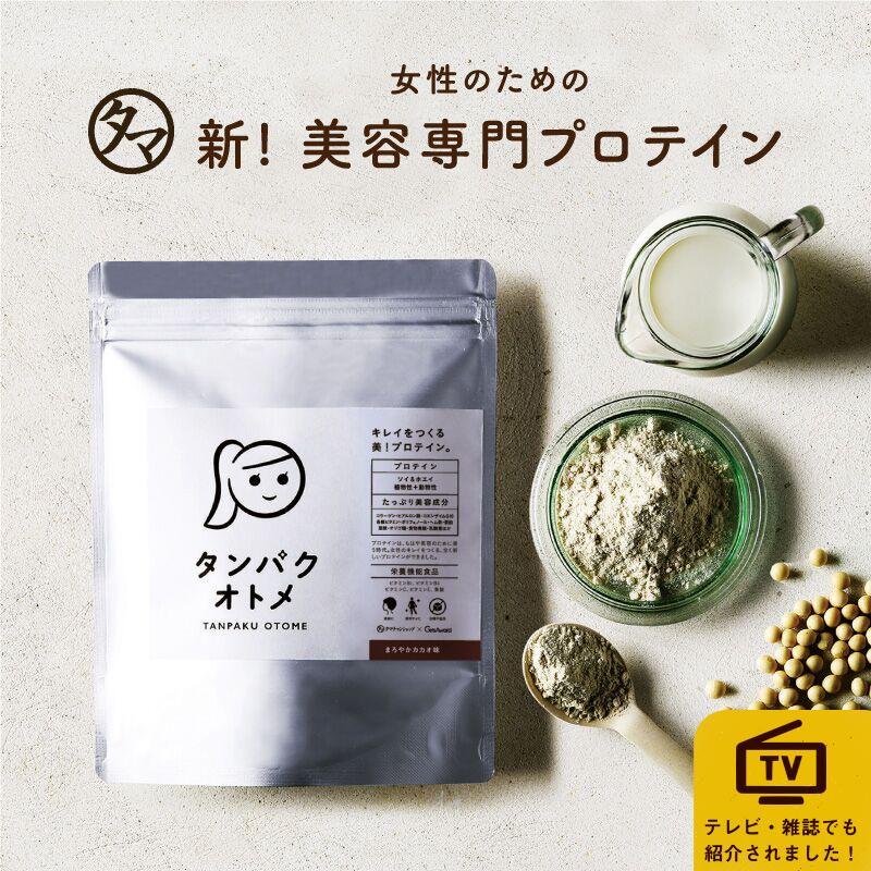 プロテイン タンパクオトメ 女性専用 フード ホエイ ソイ 新作製品、世界最高品質人気! 動物性 美容 サプリメント ダイエット 大好評です タンパク質 送料無料 植物性 おきかえ