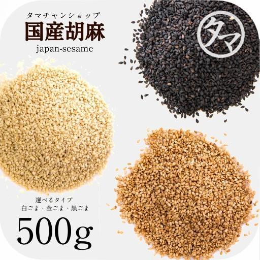 ごま 国産 500g 国内自給率0.05% 胡麻 ゴマ 金ごま 白ごま 日本 優先配送 爆買い新作 送料無料 セサミン 焙煎 洗い すり 黒ごま 煎り