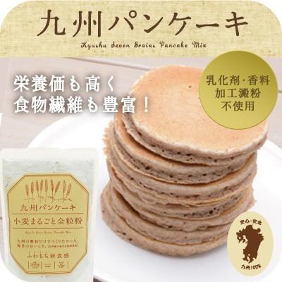 九州パンケーキ 小麦まるごと全粒粉 スイーツ 即出荷 セール価格 ホットケーキ おやつ お菓子作り パンケーキ