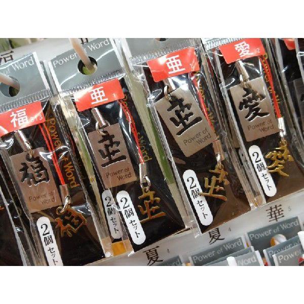 lt;ネコポス可能gt;漢字ストラップ その1 ついに入荷 セール開催中最短即日発送