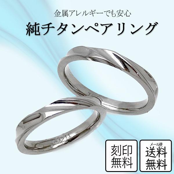 セール特別価格 純チタンリング ペアリング 2本セット 指輪 刻印無料 即納 波 ライン 結婚指輪 メンズ es-ti07set レディース マリッジリング 敬老の日 安い スーパーSALE セール期間限定