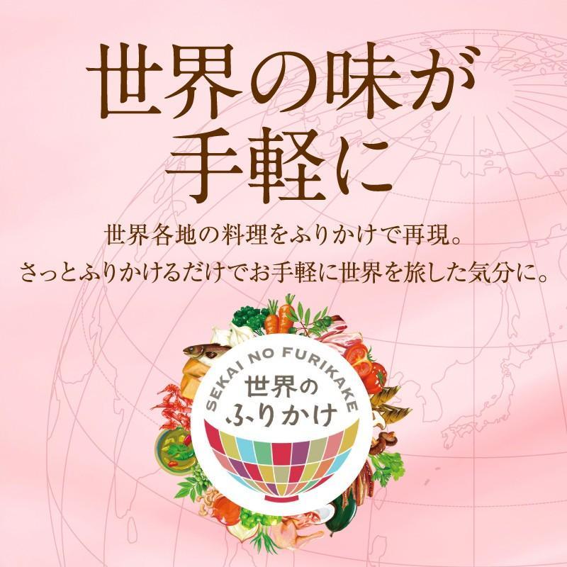 ふりかけ ギフト 世界のふりかけ 18袋入 W18  新橋玉木屋|tamakiya-shop|12
