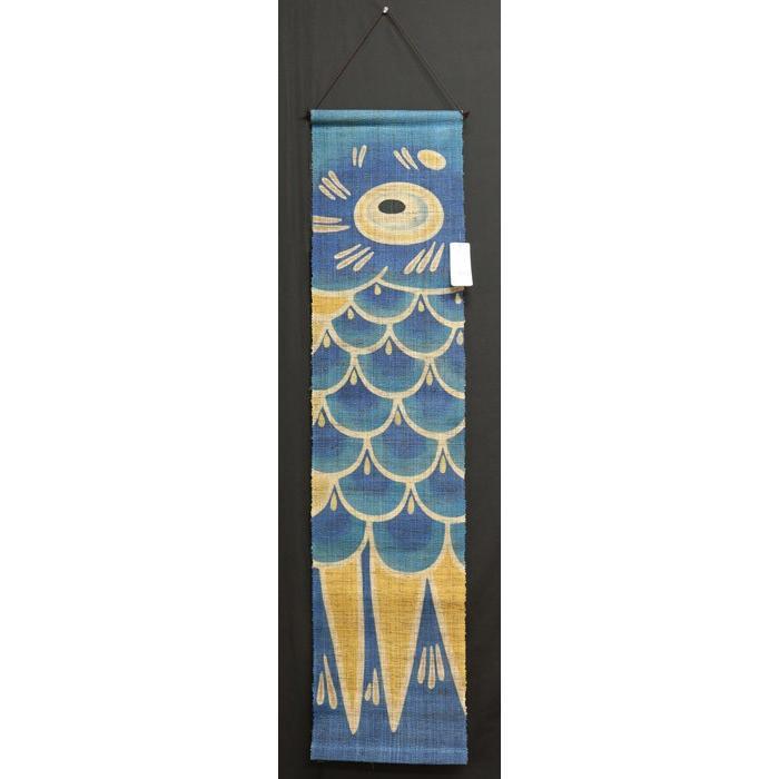 麻タペストリー 鯉のぼり(青) 麻タペストリー 鯉のぼり(青)