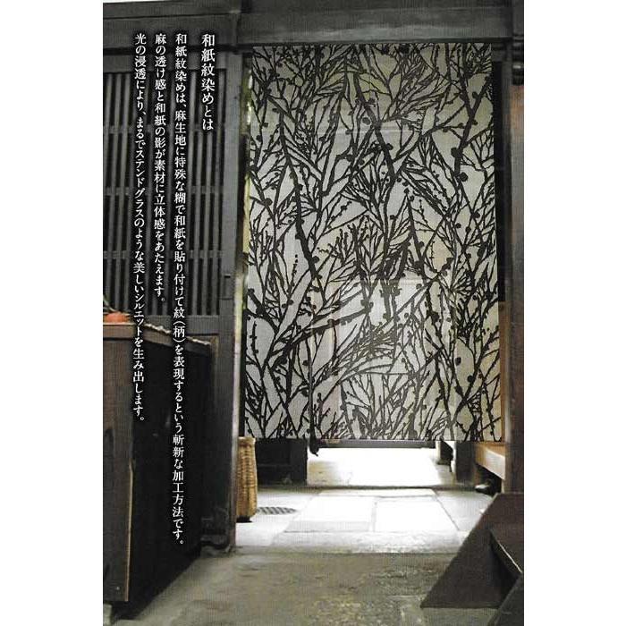 麻のれん 和紙紋染め ふぶき グレー 麻のれん 和紙 暖簾 万葉舎 88cm×150cm 日本製 和インテリア 麻