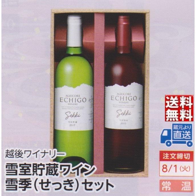 越後ワイン 雪室貯蔵ワイン雪季(せっき)セット