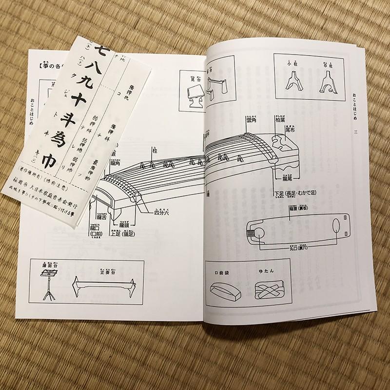 お稽古用琴一式 初心者向教則本&絃名紙つき tamashigestore 06