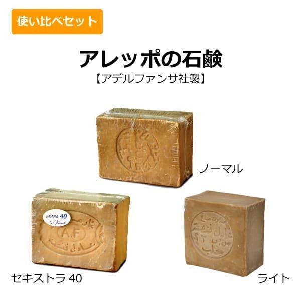 アレッポの石鹸使い比べ - アレッポの石鹸ノーマル+エキストラ40+ライト 本家アデルファンサ社製 無添加石鹸人気No.1の完全無添加アレッポの石鹸|tamashii
