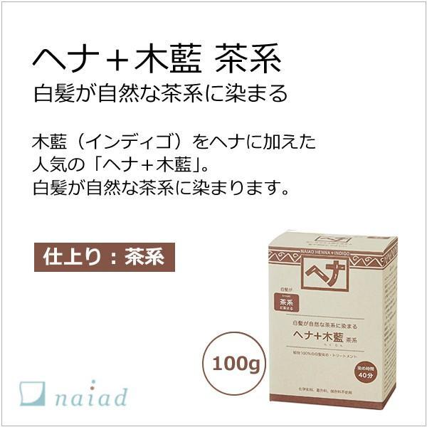 ナイアードヘナ  - ヘナ+木藍(茶系)100g  天然100%白髪染め 白髪を自然な「茶系」の色に染めたい方向け|tamashii