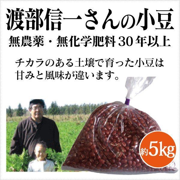 北海道産 無農薬小豆 - 渡部信一さんの小豆 無農薬 オーバーのアイテム取扱☆ 当店は最高な サービスを提供します 無化学肥料栽培30年の美味しい小豆 約1kg×5袋 渡部さんは化学薬品とは無縁の農業を営んでいる生産者