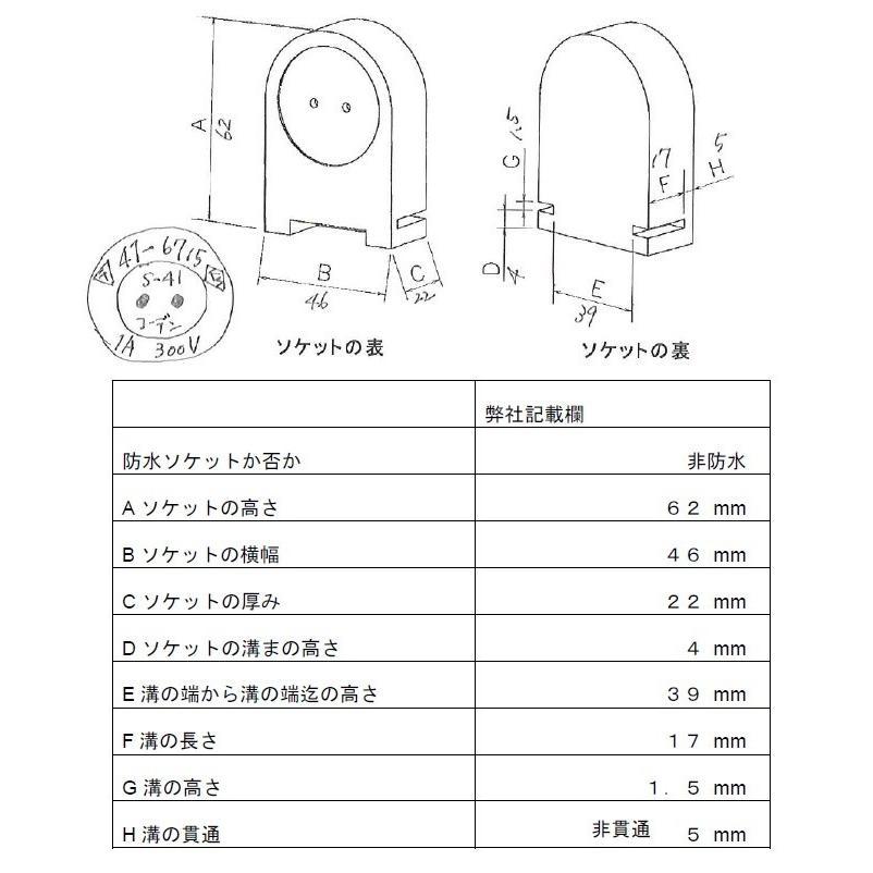 ソケット(41−12195(ミヤタ)or 41−6715(KM))|tamasoft2|02