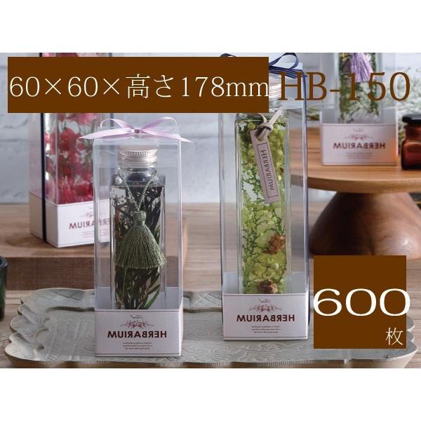 ハーバリウムケース 透明ボックス ディスプレイケース プレゼント用 ギフトラッピング HB-150 (600枚)