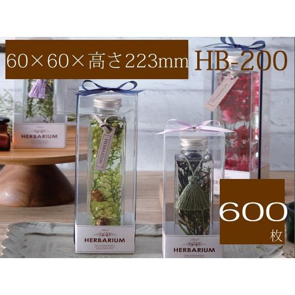 ハーバリウムケース 透明ボックス ディスプレイケース プレゼント用 ギフトラッピング HB-200 (600枚)