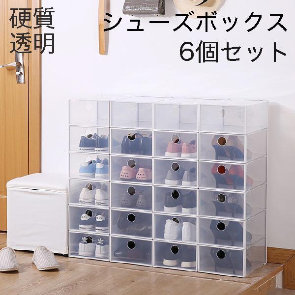 シューズボックス 折りたたみクリアシューズケース 6個セット 透明 硬質 靴 積み重ね シューズ SET_6 超特価 クローゼット 収納 無料 クリア