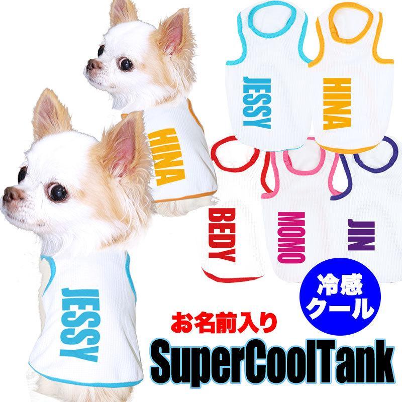 犬 服 名入れ 春夏用 日本メーカー新品 暑さ対策 ダックス トイプードル チワワ ひんやり 冷感クール スーパークール 冷却 名前入り 初回購入者様限定 タンクトップ BW 信憑