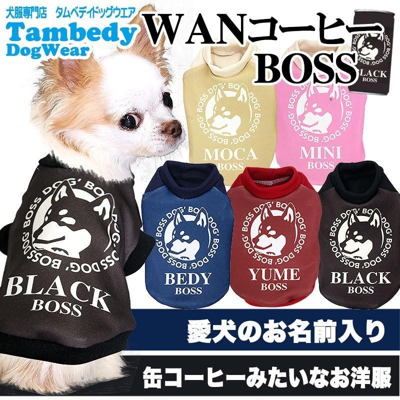 犬 服 ペットウェア 名入れ 秋冬 ホット パロディ おもしろい チワワ ダックス トイプードル 名前入り ワンコーヒーボス 3D tambedy
