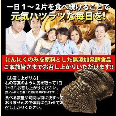 黒にんにく青森 お試し用2玉分 約10日分 田子の黒 セール ポイント消化 送料無料|tamenobu-store|11