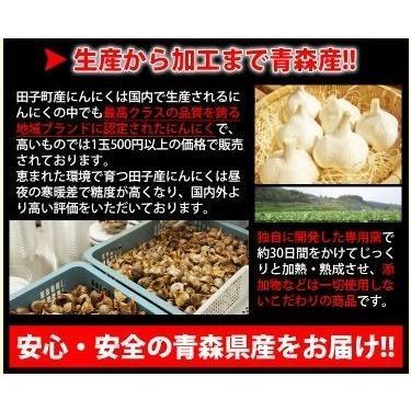 黒にんにく青森 お試し用2玉分 約10日分 田子の黒 セール ポイント消化 送料無料|tamenobu-store|12