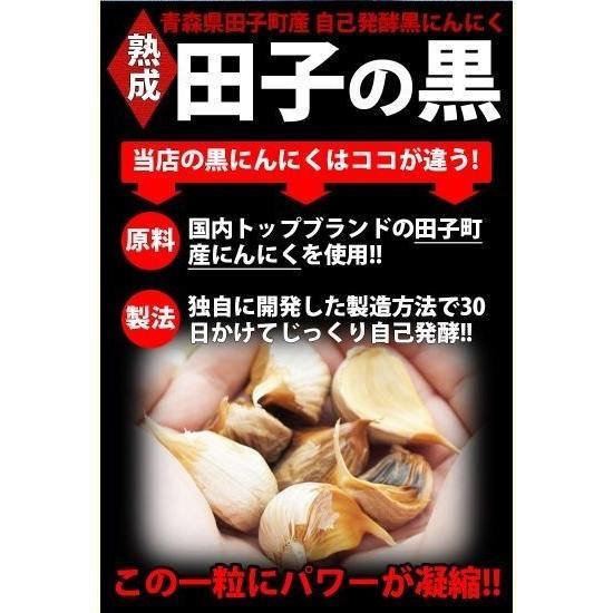 黒にんにく青森 お試し用2玉分 約10日分 田子の黒 セール ポイント消化 送料無料|tamenobu-store|06
