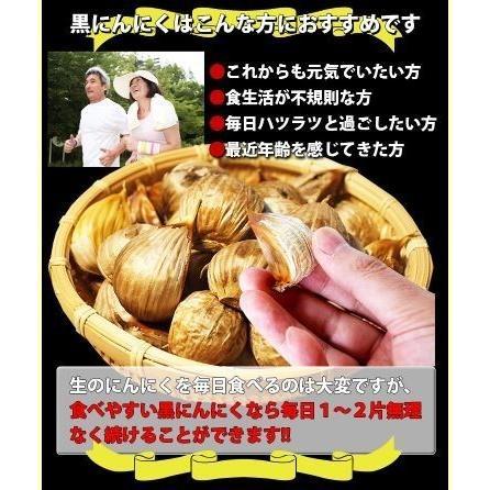 黒にんにく青森 お試し用2玉分 約10日分 田子の黒 セール ポイント消化 送料無料|tamenobu-store|07