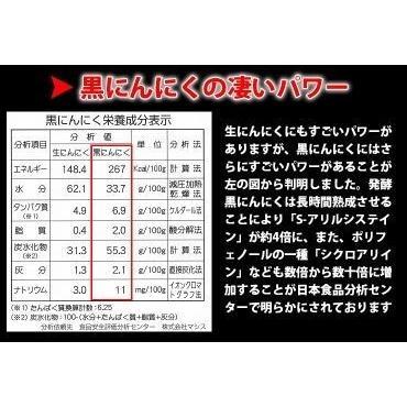 黒にんにく青森 お試し用2玉分 約10日分 田子の黒 セール ポイント消化 送料無料|tamenobu-store|09