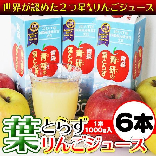 ジュース 葉とらずりんごジュース 青森県産 青研 1000g×6本入り あすつく tamenobu-store