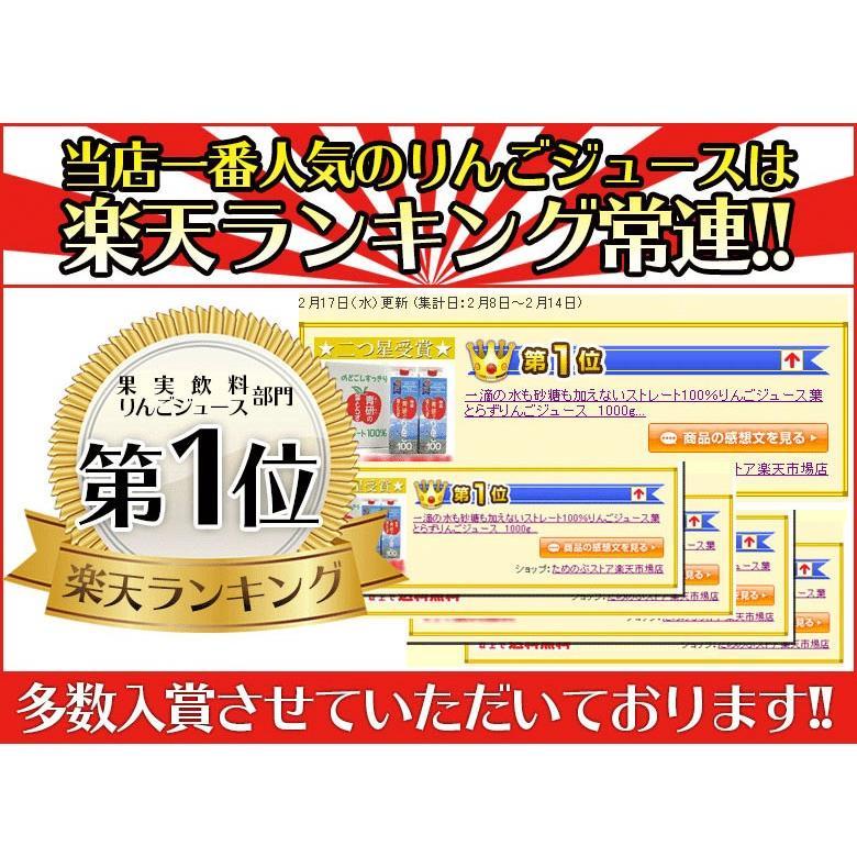 ジュース 葉とらずりんごジュース 青森県産 青研 1000g×6本入り あすつく tamenobu-store 04