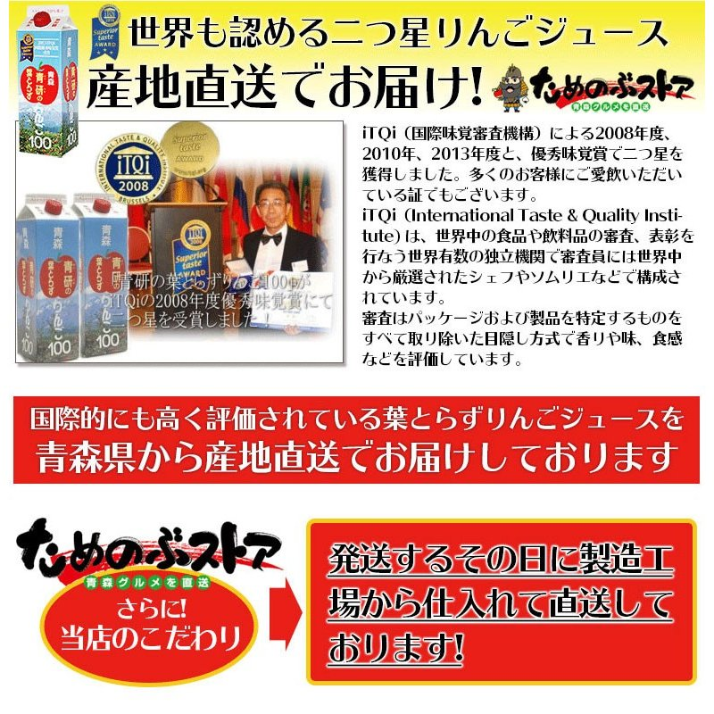 ジュース 葉とらずりんごジュース 青森県産 青研 1000g×6本入り あすつく tamenobu-store 05