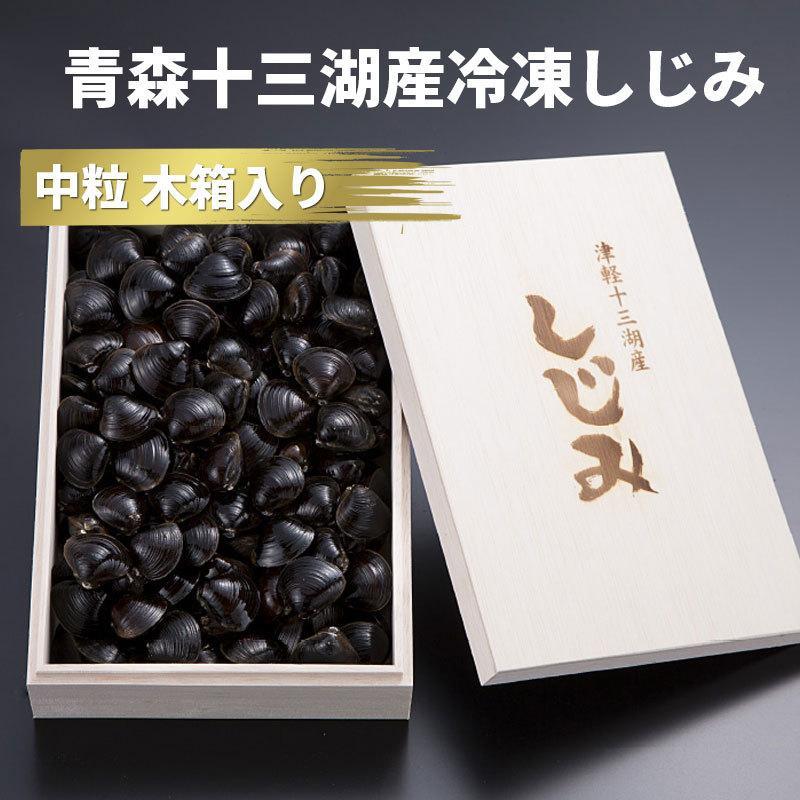 しじみ 十三湖 青森県産 大粒 冷凍 しじみ貝 1kg木箱入り tamenobu-store