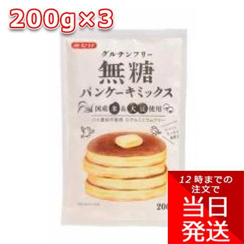 みたけ グルテンフリー 無糖 パンケーキ ミックス  200g ×3個|tamon-store