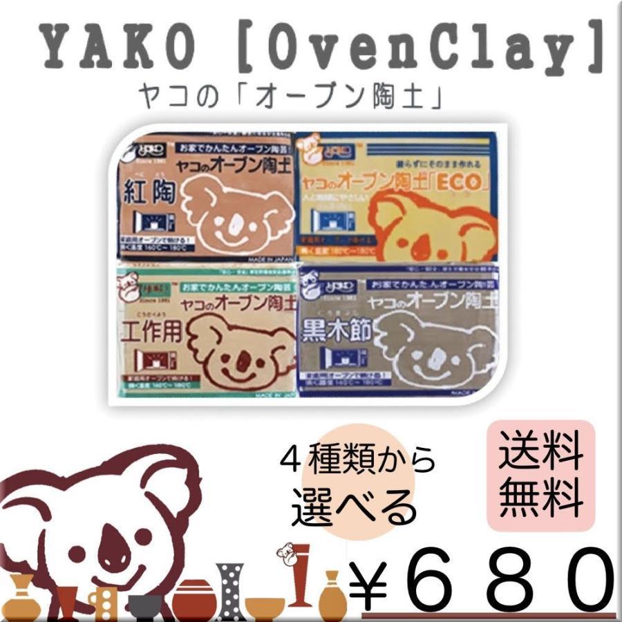 超激安特価 粘土 ヤコのオーブン陶芸 4種類から選択 ☆最安値に挑戦