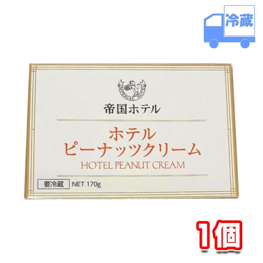 冷蔵 帝国ホテル ふるさと割 ホテルピーナッツクリーム 170g 新作多数