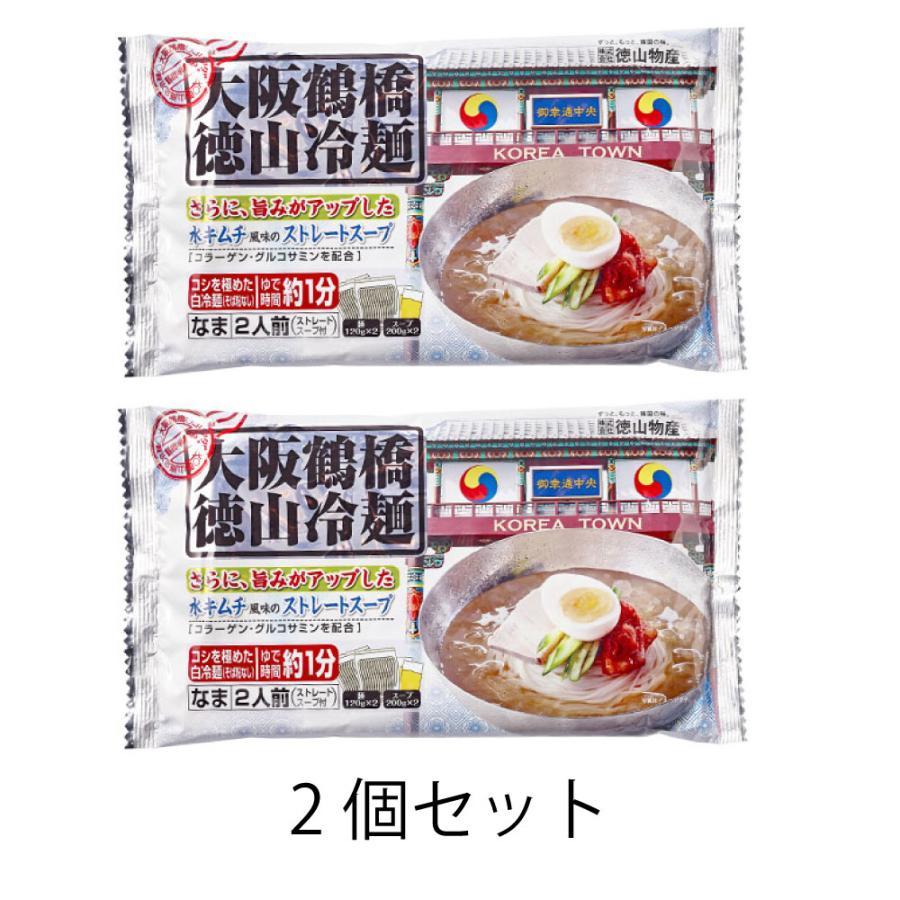 徳山物産 超特価SALE開催 輸入 大阪鶴橋徳山冷麺 2袋セット