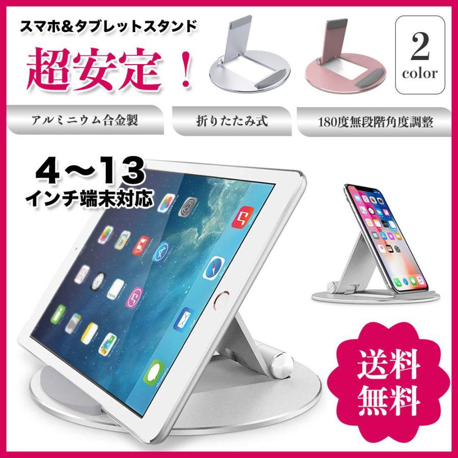 タブレットスタンド iPadスタンド タブレット ipad 年間定番 スタンド 無料 スマホ iphone 超安定 角度調整 折りたたみ 送料無料 アルミ 卓上 おすすめ