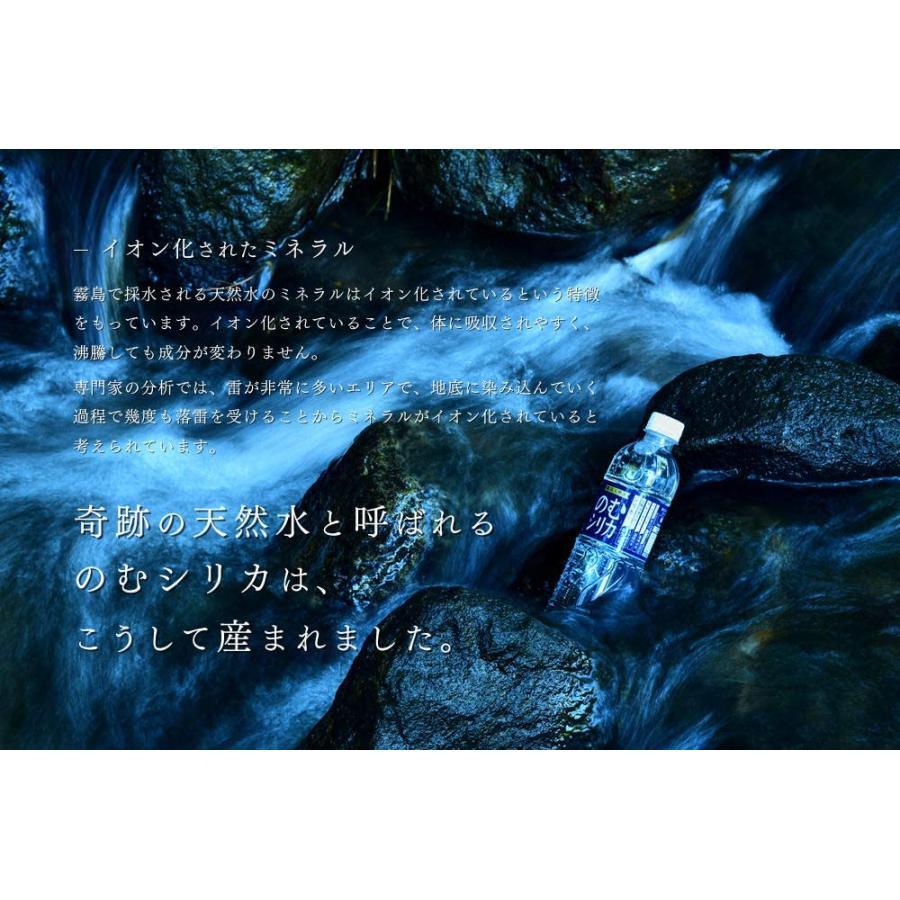 霧島天然水 のむシリカ 霧島連山の無添加ナチュラルミネラルウォーター 1箱500ml×24本|tamurashop|02