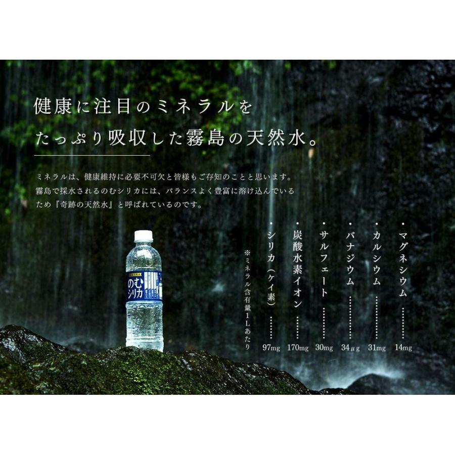 霧島天然水 のむシリカ 霧島連山の無添加ナチュラルミネラルウォーター 1箱500ml×24本|tamurashop|06
