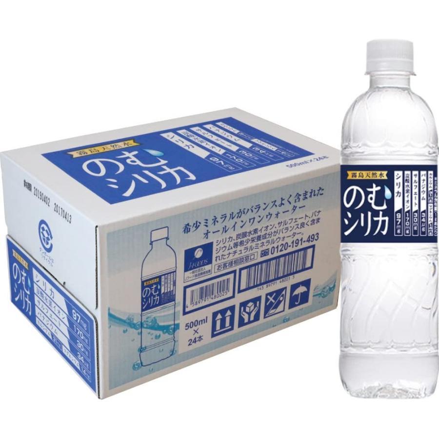 霧島天然水 のむシリカ 霧島連山の無添加ナチュラルミネラルウォーター 1箱500ml×24本|tamurashop|07