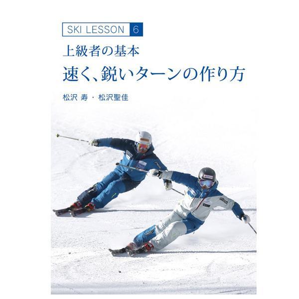速く鋭いターンの作り方 上級者の基本― Ski Lesson 6 松沢寿、松沢聖佳〔DVD 46分〕〔SA〕|tanabeft
