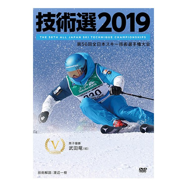 「技術選2019」OFFICIAL DVD 第56回全日本スキー技術選手権大会〔DVD 95分〕OTTO-0424|tanabeft