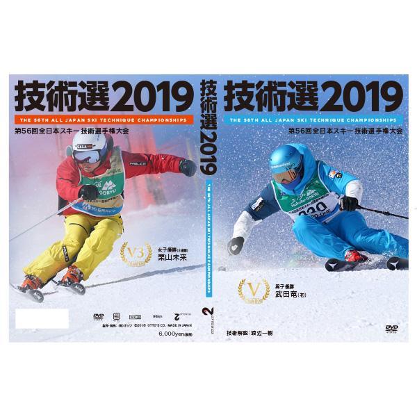 「技術選2019」OFFICIAL DVD 第56回全日本スキー技術選手権大会〔DVD 95分〕OTTO-0424|tanabeft|02