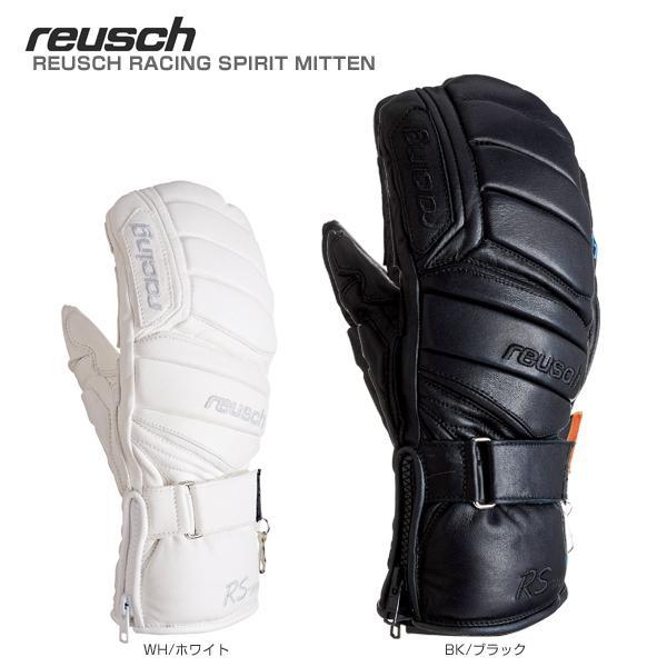REUSCH〔ロイシュ スキーグローブ〕<2019>REUSCH RACING SPIRIT MITTEN〔レーシングスピリットミトン〕/REU16RSMIT
